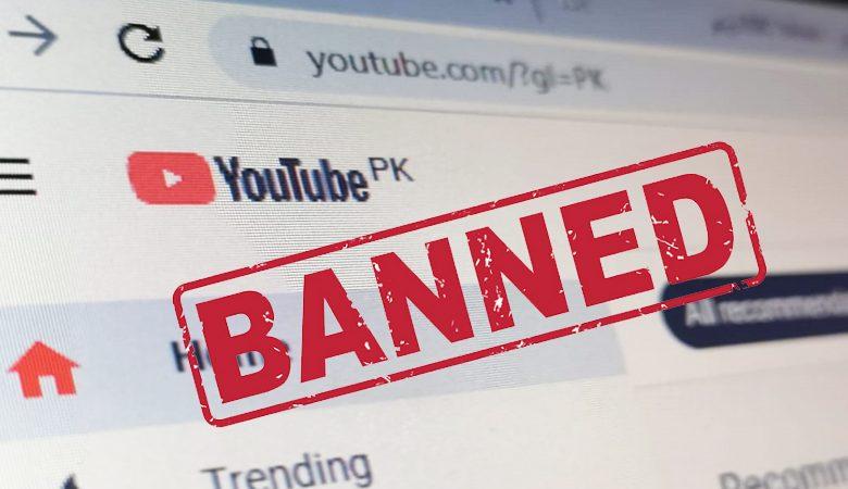 Youtube Ban In Pakistan